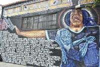 銃犯罪の犠牲になった若者らの名前が書きこまれた壁=米西部カリフォルニア州オークランドで2018年5月20日、國枝すみれ撮影