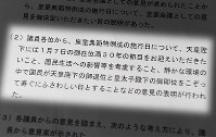 The government release concerning the Dec. 1, 2017 meeting of the Imperial Household Council, which lasted for one hour and 15 minutes, containing only six lines of opinions expressed by participants. (Mainichi)
