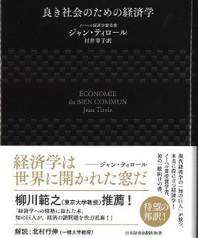 「良き社会のための経済学」 市場と経済学者を擁護 共通善に向けた啓蒙の書
