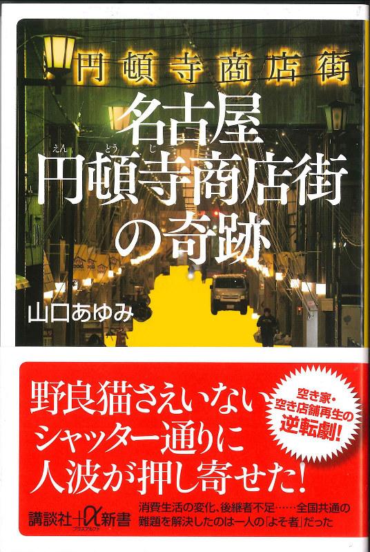 「名古屋円頓寺商店街の奇跡」 脱「シャッター通り」へ 空き店舗活用で活路