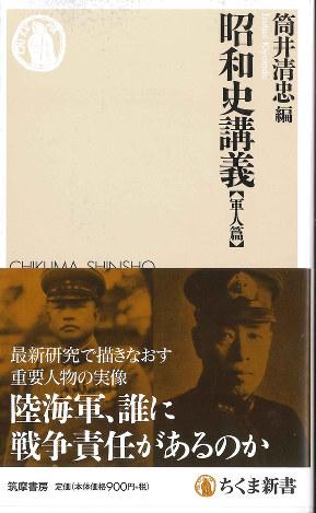 戦前の昭和史を軍人の評伝から再構成