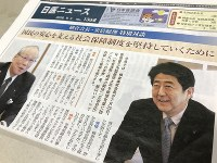 An interview between Prime Minister Shinzo Abe and Japan Medical Association (JMA) Chairman Yoshitake Yokoyari appears on the front page of the Sept. 5, 2018 issue of the JMA newsletter