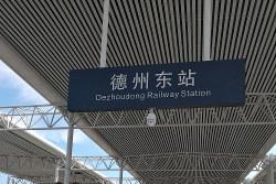 地方都市にもかかわらず巨大な徳州東駅