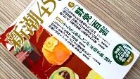 新潮45(10月号)