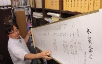 家系図のサンプルを見せる行政書士の丸山学さん=埼玉県所沢市小手指町で、飯田憲撮影