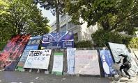 京都大の吉田キャンパスに接する百万遍の交差点付近に並ぶ立て看板=京都市左京区で4月、川平愛撮影