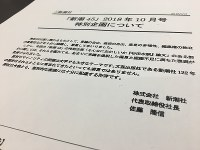 This picture shows a statement issued under the name of President Takanobu Sato of Shinchosha publishing house.