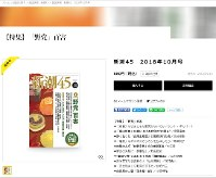 This screen capture shows the Shincho 45 magazine website with an image of the front cover of its October issue.