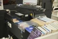 多種多様な本が次々と刷り上がるアマゾンのPOD施設=千葉県市川市のアマゾン市川フルフィルメントセンターで(アマゾンジャパン提供)