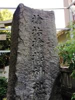 サムハラ神社はこう書く=大阪市西区立売堀2で、松井宏員撮影