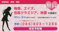 A card from Okayama Prefecture warns people about syphilis and other sexually transmitted diseases.