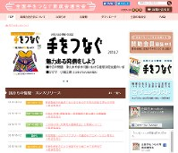 This screenshot shows the website of New Inclusion Japan, a national organization of people with disabilities and their families that is launching a survey of people who were subject to forced sterilization operations decades ago.