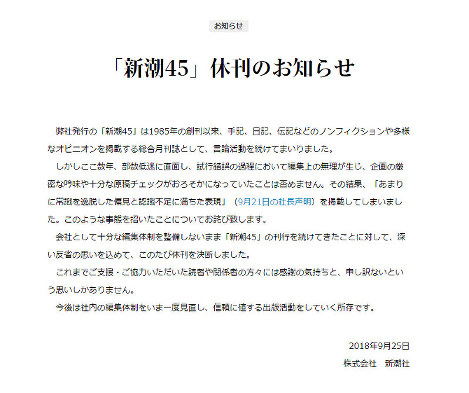 The statement issued by Shinchosha Publishing Co. on Sept. 25, 2018, announcing the suspension of the Shincho 45 monthly magazine that faced criticism for running articles perceived to be discriminatory against sexual minorities.