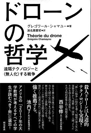 『ドローンの哲学 遠隔テクノロジーと<無人化>する戦争』 グレゴール・シャマユー著