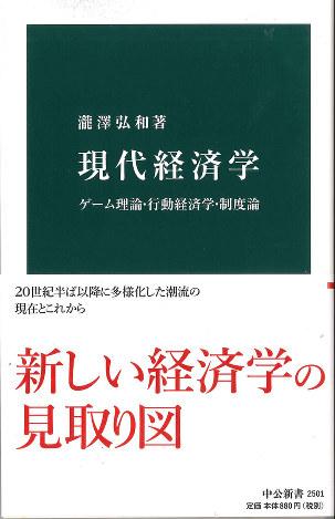 『現代経済学 ゲーム理論・行動経済学・制度論』 瀧澤弘和著