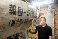 自宅の資料館で展示しているゼロ戦に手を置く中村さん=松戸市六実で2018年9月9日、加藤昌平撮影