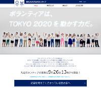 東京五輪・パラリンピックのボランティア募集サイト