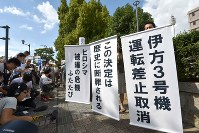 Residents of the area hosting the Ikata Nuclear Power Plant display banners protesting a Hiroshima High Court decision to allow the reactivation of the No. 3 reactor at the plant, in front of the court in Hiroshima's Naka Ward, on Sept. 25, 2018. (Mainichi/Yoshiyuki Hirakawa)