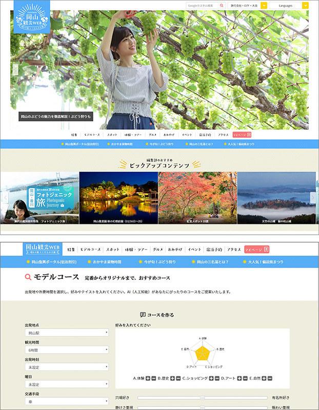 観光 コース 岡山 モデル