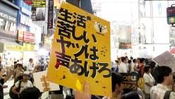 貧困バッシングや格差社会に抗議するデモ=東京都新宿区で