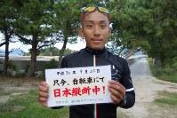自転車で道の駅を訪れた樋田淳也容疑者=山口県周防大島町で2018年9月25日、岡崎竜一さん提供