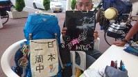 自転車で道の駅を訪れた樋田淳也容疑者=山口県周防大島町で2018年9月18日、岡崎竜一さん提供