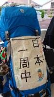 自転車で道の駅を訪れた樋田淳也容疑者のかばん=山口県周防大島町で2018年9月18日、岡崎竜一さん提供