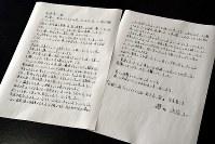 道の駅を訪れた樋田淳也容疑者が支配人の岡崎竜一さんに宛てた手紙のコピー。「最高の思い出ができました」などと謝意をつづった=山口県周防大島町で2018年10月1日午前10時34分、柴山雄太撮影