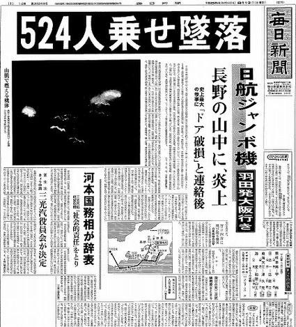 日航ジャンボ機:御巣鷹山に墜落(1985年8月12日~)[写真特集 ...