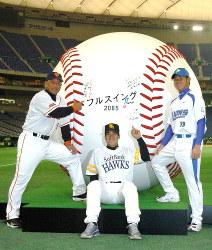 今年のスローガンを書き込み笑顔を見せる(左から)巨人・清原、ソフトバンク・城島健司、西武・松坂大輔 =東京ドームで2005年3月14日、尾籠章裕写す