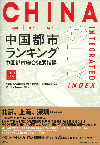 『環境・社会・経済 中国都市ランキング 中国都市総合発展指標』