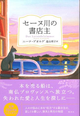 『セーヌ川の書店主』