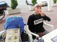 自転車で道の駅を訪れた樋田淳也容疑者=山口県周防大島町で2018年9月18日、岡崎竜一さん提供(画像の一部を加工しています)