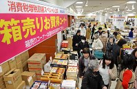 A retail store is seen congested with shoppers in March 2014 shortly before the consumption tax was raised. (Mainichi/Tomohisa Yazu)