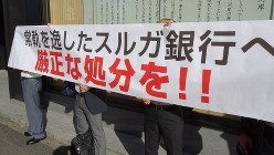 スルガ銀行東京支店前で抗議デモをする参加者=東京都中央区で2018年10月2日、今沢真撮影