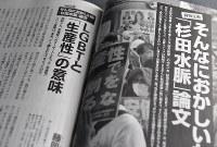「新潮45」10月号に掲載された記事