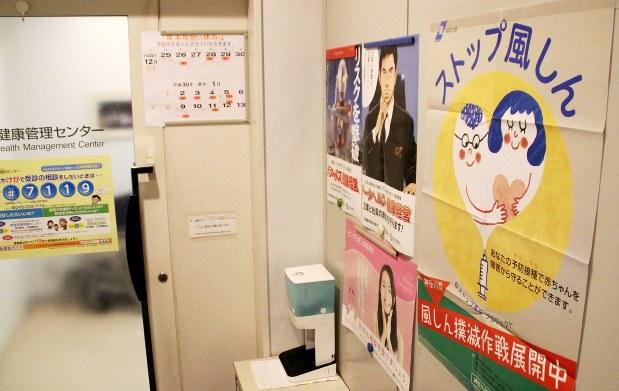 風疹予防接種を呼びかけるポスターを掲示する企業も