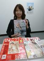 赤が特徴的だった創刊号2誌(手前)に比べ、仲村教子編集長の手にする最新号はシック。近年はシンプルなデザインが好まれている