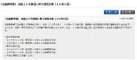 北陸新幹線の運行情報=JR西日本のウェブサイトから
