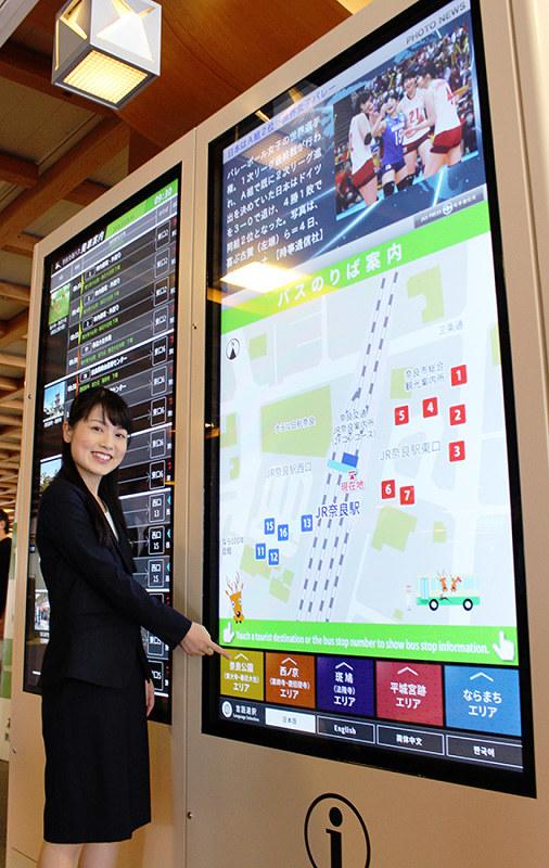 交通 バス 案内 システム 奈良