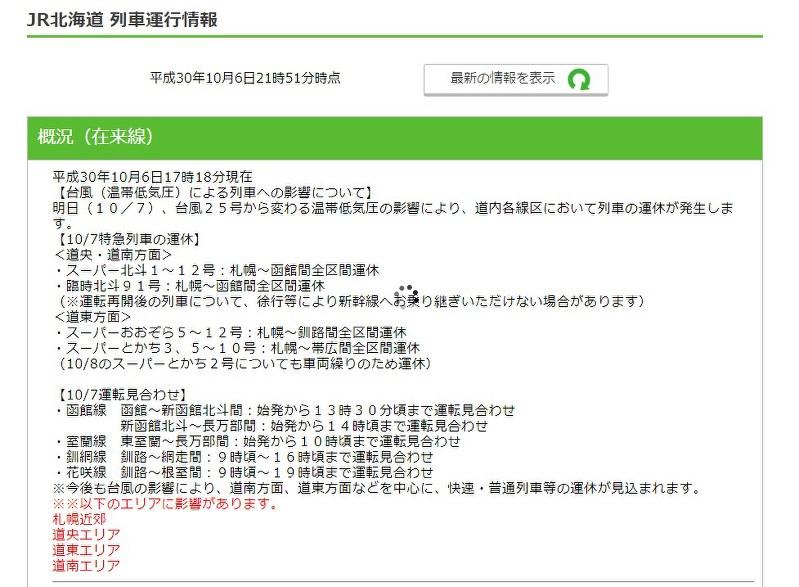 情報 遅延 jr 北海道
