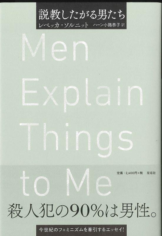 『説教したがる男たち』