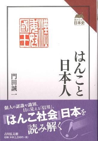 『はんこと日本人』 門田誠一著