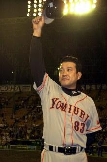 リーグ優勝に沸くスタンドに帽子を取って応える原辰徳監督=阪神甲子園球場で2002年9月24日、尾籠章裕撮影