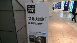 スルガ銀行横浜東口支店の表示板