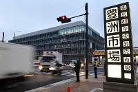 Vehicles enter Toyosu market after the facility newly opened in Tokyo's Koto Ward on Oct. 11, 2018. (Mainichi/Kimi Takeuchi)