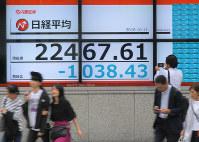 午後に入り、1000円超の下げ幅で取引される日経平均株価を示す街頭ボード=東京都中央区で2018年10月11日午後2時32分、手塚耕一郎撮影