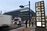 豊洲市場が開場し次々と入場していく関係車両=東京都江東区で2018年10月11日午前5時46分、宮間俊樹撮影