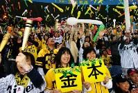 金本が世界記録に並ぶ903試合連続フルイニング出場を達成し、喜ぶ阪神ファン=大阪ドームで2006年4月8日午後4時38分、小松雄介撮影