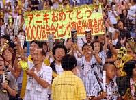 金本の1000試合連続全イニング出場を祝福するファンたち=京セラドーム大阪で2006年8月15日、森園道子撮影